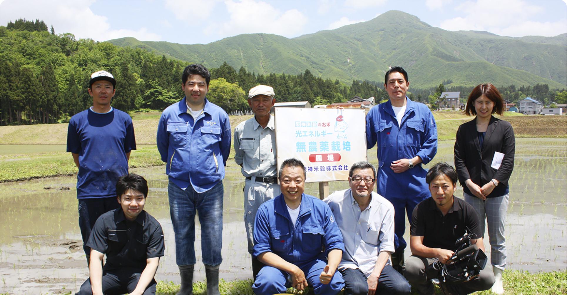 魚沼ファーム・従業員(阪神米穀株式会社)